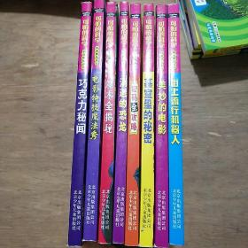可怕的科学  科学新知系列 8本合售