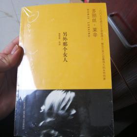 【另外那个女人】经典印象译丛(多丽丝·莱辛小说)2007诺贝尔文学奖 继伍尔夫之后最伟大的女性作家