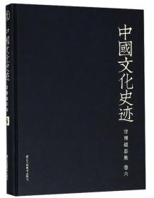 甘博摄影集(卷6)/中国文化史迹