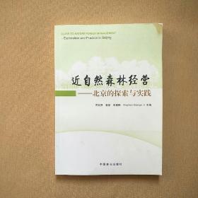 近自然森林经营:北京的探索与实践