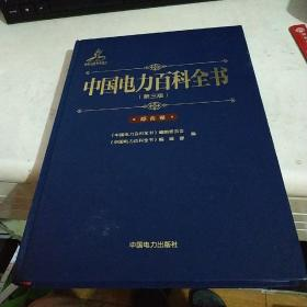 中国电力百科全书 (第三版) 综合卷