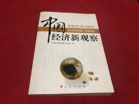 中国经济新观察