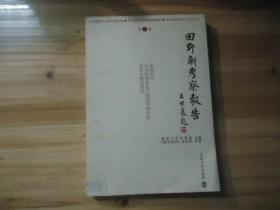 田野新考察报告(第三卷)