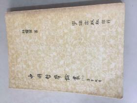 中国哲学论丛(一)