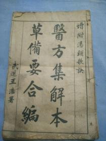 医方集解本草备要合编卷1-3合订。