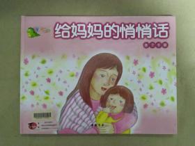给妈妈的悄悄话:亲子手册(童言童心系列绘本)