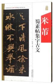 中国历代名碑名帖集字系列丛书:米芾蜀素帖集字古文