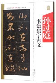 中国历代名碑名帖集字系列丛书:孙过庭书谱集字古文