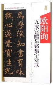 欧阳询九成宫醴泉铭集字对联/中国历代名碑名帖集字系列丛书
