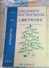 正版原版 儿童电子琴大教本下册