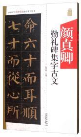 颜真卿勤礼碑集字古文/中国历代名碑名帖集字系列丛书