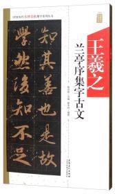 中国历代名碑名帖集字系列丛书:王羲之兰亭序集字古文
