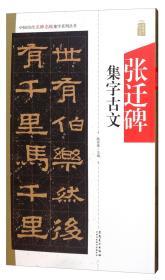 张迁碑集字古文/中国历代名碑名帖集字系列丛书