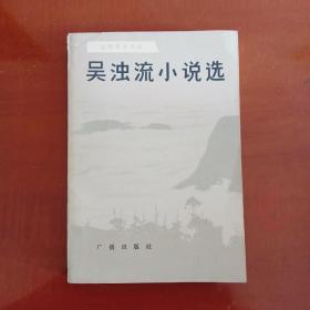 吴浊流小说选