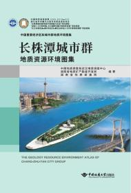 长株潭城市群地质资源环境图集 9787562543817 中国地质大学出版社