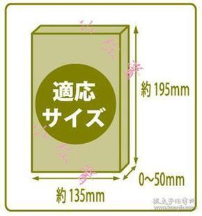 【預定】【195*135*50 厚款】日本原裝漫畫書套袋裝日版透明塑料包書皮100張日漫專用防水防刮