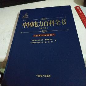 中国电力百科全书 (第三版) 输电与变电卷