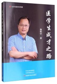北京名医世纪传媒:医学生成才之路