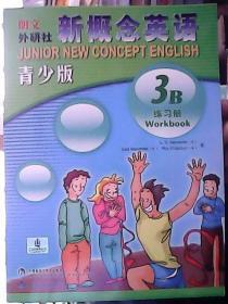 朗文/外研社 新概念英语(青少版):3B  练习册【全新】