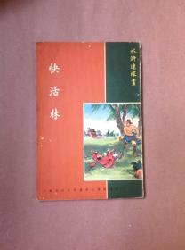 1974年32开港版水浒连环画《快活林》