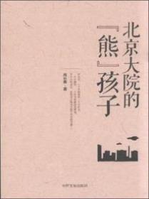 北京大院的【熊】孩子