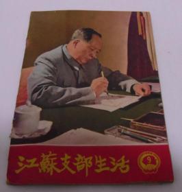 江苏支部生活1966年第9期