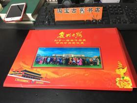 复兴之路——刘宇一绘画作品全国巡展纪念封(8张)