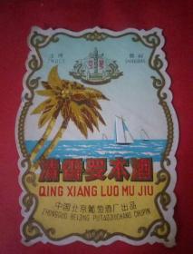 北京五十年代酒标:【清香罗木酒】酒标 繁体字