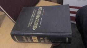 中国现代文学期刊目录汇编(丙种)(下)