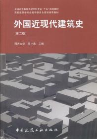 外国近现代建筑史//高校建筑学专业指导委员会规划推荐教材(第2版) 正版 罗小未   9787112060221