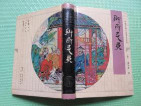 中国古典小说普及丛书《聊斋志异》 【清】蒲松龄/著      齐鲁书社出版社/出版       1995年3月一版一印