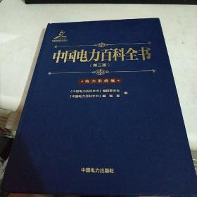 中国电力百科全书 (第三版) 电力系统卷