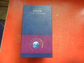 世界商业领袖 中国企业首脑  99财富全球论坛特别报道 (光盘14张)