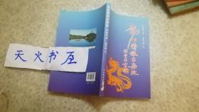 龙的传说在岳池 故事与书法.  品相如图