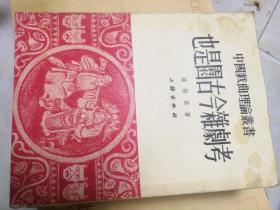 中国戏曲理论丛书:雷峰塔传奇叙录
