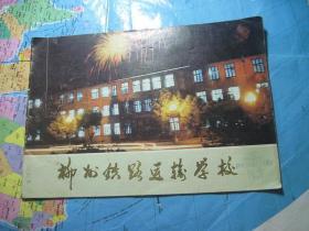 柳州铁路运输学校