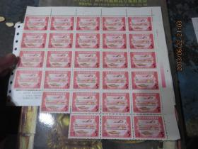 1988年伍元印花税票27张,存于b纸箱275