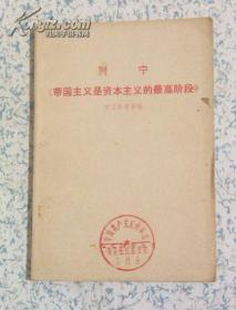 列宁《帝国主义是资本主义的最高阶段》学习参考资料有语录 江浙沪皖满50元包邮快递!