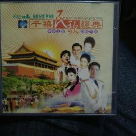 千禧民歌经典(VCD)