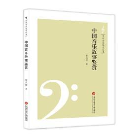中外音乐鉴赏丛书:中国音乐故事鉴赏