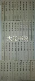 真言宗全书(1977年     32开精装     全44册)