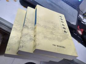 【超珍罕  舒乙   签名 钤印 赠友 签赠本 有上款 三本全部 钤印 签名 上款在上册】老舍作品精典(上 中 下)====1998年 9月 一版一印 5050册