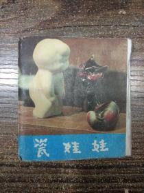瓷娃娃     (折叠连环画.撕开两片)