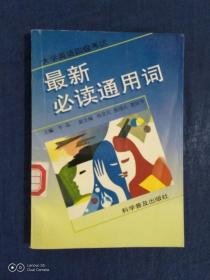《大学英语四级考试最新必读通用词》(DS)