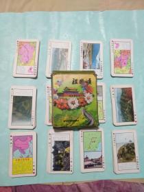 扑克牌式中国地图地名及风景区带盒