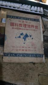 民国《世界地理教科图》(中学适用)