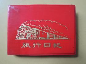旅行日记(空白本)