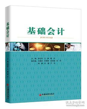 基础会计 中国经济出版社