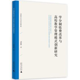 马克思主义与当代中国文库·学分制收费改革与高校教学管理模式创新研究