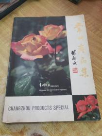 常州产品集(梳篦、手帕、萝卜干、常州酒厂)(1.5公斤)(1984秋)